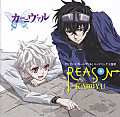 REASON (Off Vocal)