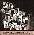 EPILOGES ZEIMPEKIKA 2 (2018)