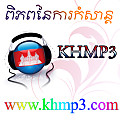 13 –khmp3.com Sne smos choon oun (One)