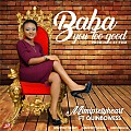 Baba You Too Good (Ft. Quinbowess) || www.praisejamzblog