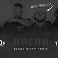 Black Hippy - UOENO (Remix)