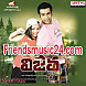 06. Vijetha (Theme)   [Friendsmusic24.com]