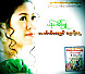 10 A Mone Tha Htay Ma Lay.mp3